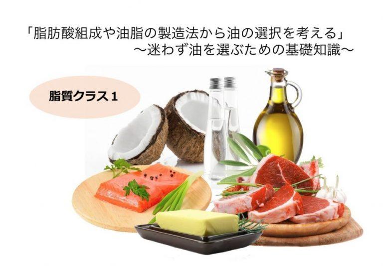 脂質クラス1「脂肪酸組成や油脂の製造法から油の選択を考える」       ~迷わず油を選ぶための基礎知識~